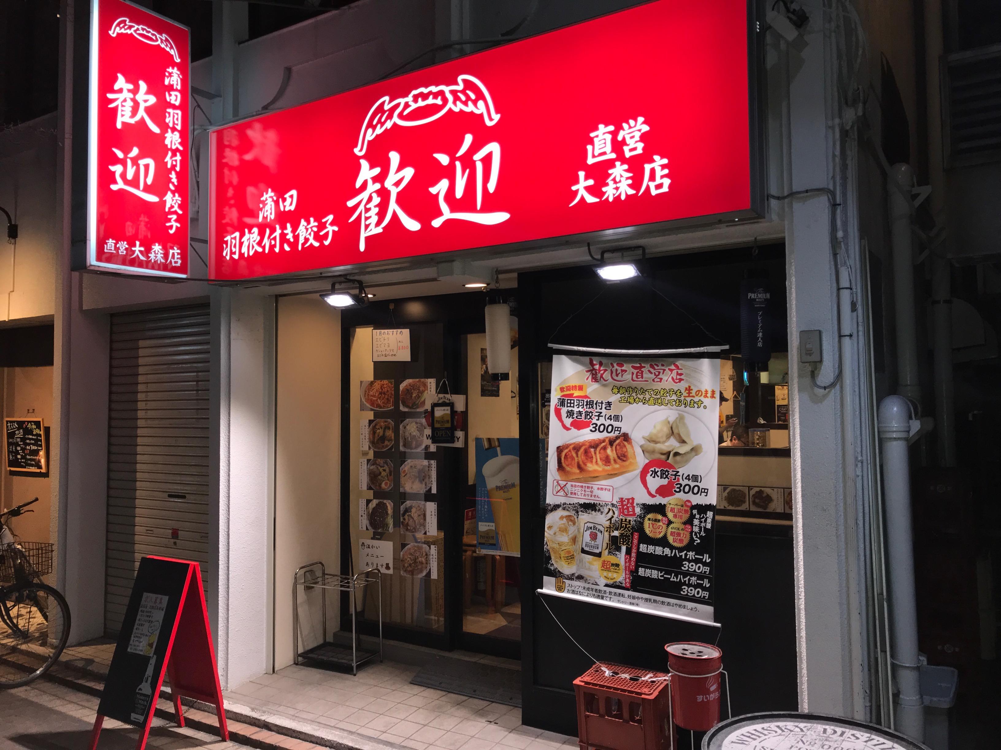大森】「歓迎(ホアンヨン)」餃子だけじゃない!美味くて安い中華居酒屋 ...
