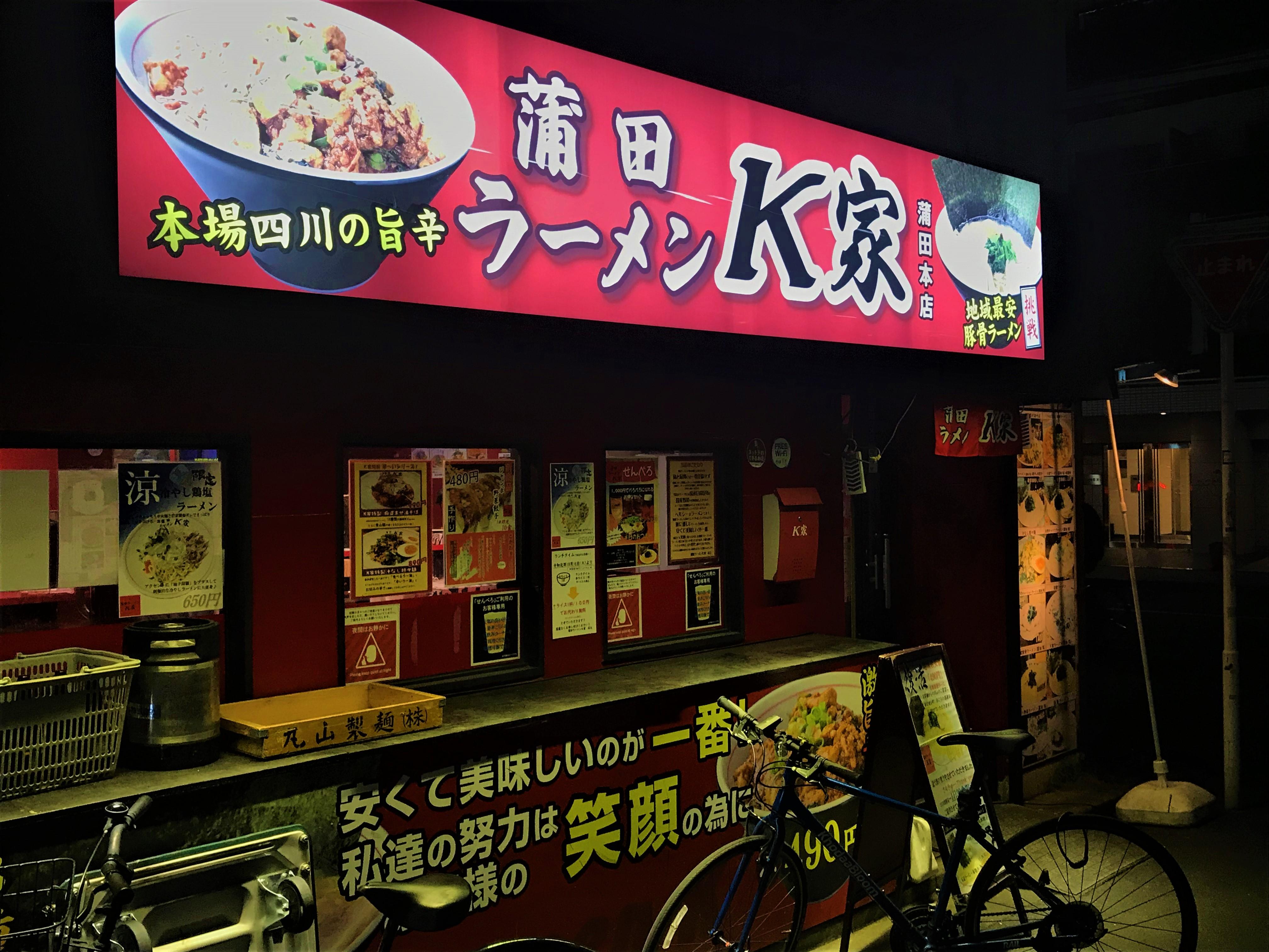 蒲田ラーメンK家 蒲田本店