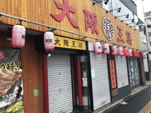 大阪王将 平和島店 休業 営業再開
