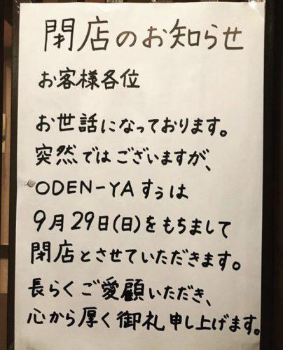 オデンヤ すぅ閉店2