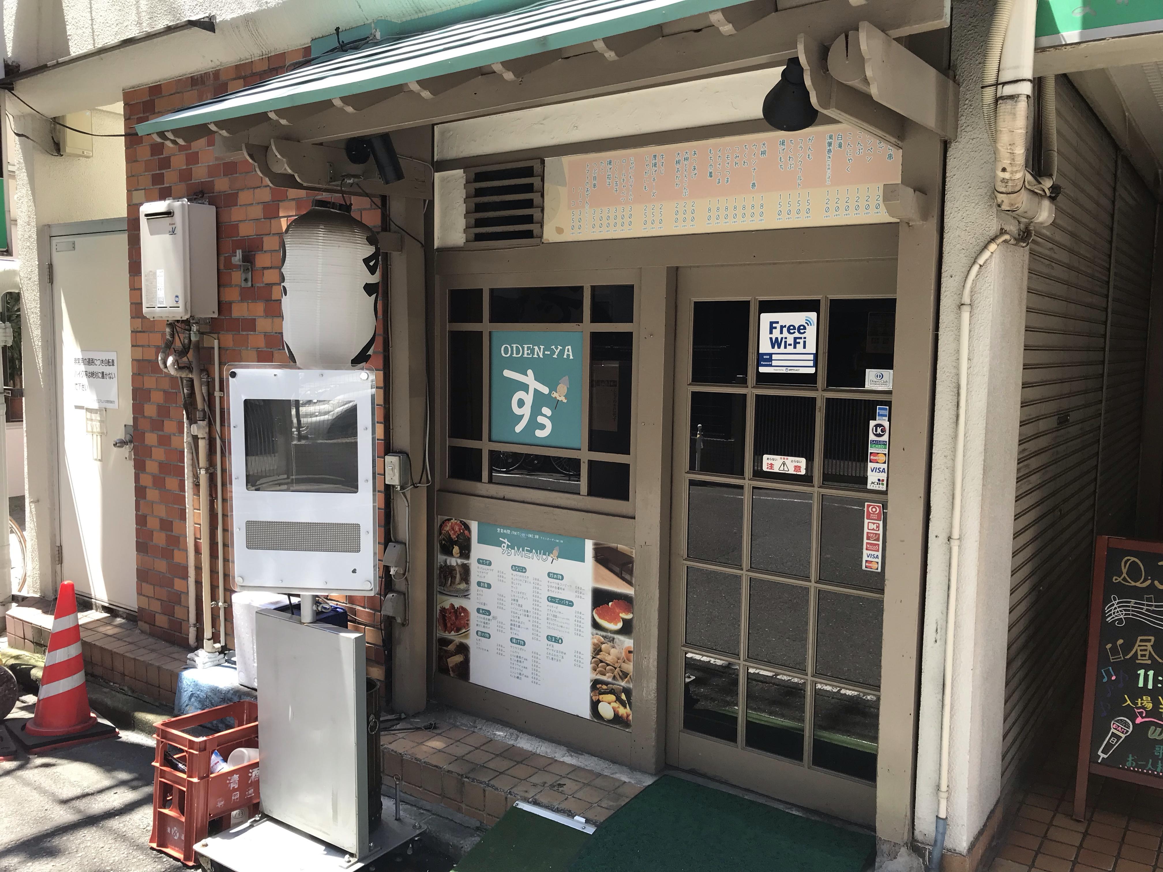 オデンヤ すぅ 閉店1
