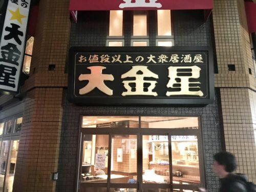 大金星 蒲田店 外観