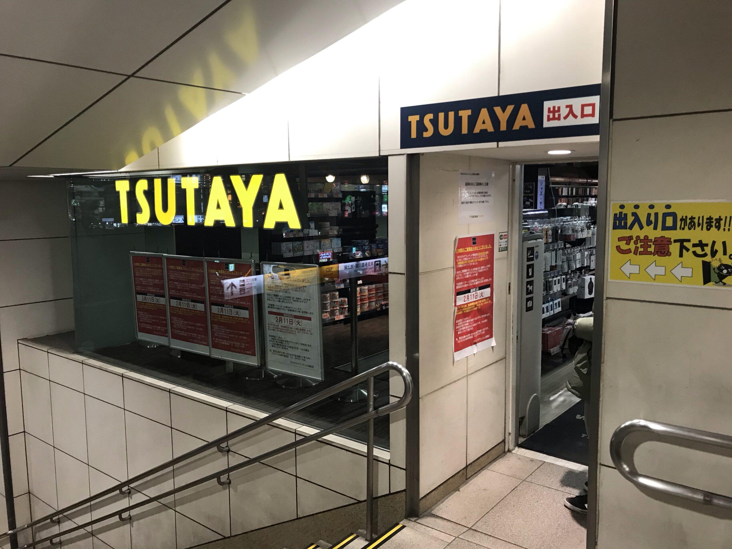 TSUTAYA 蒲田 閉店 外観