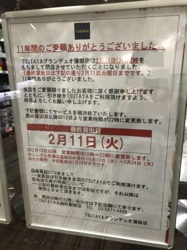 ツタヤ 蒲田 閉店 チラシ