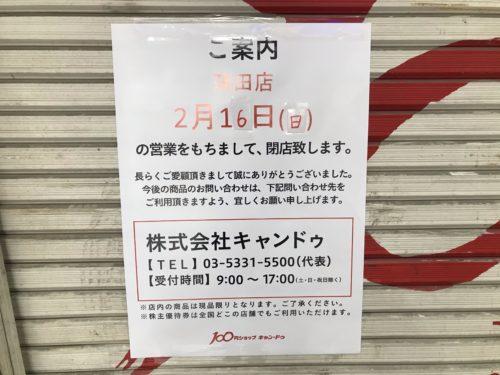 キャンドゥ蒲田店 閉店 張り紙