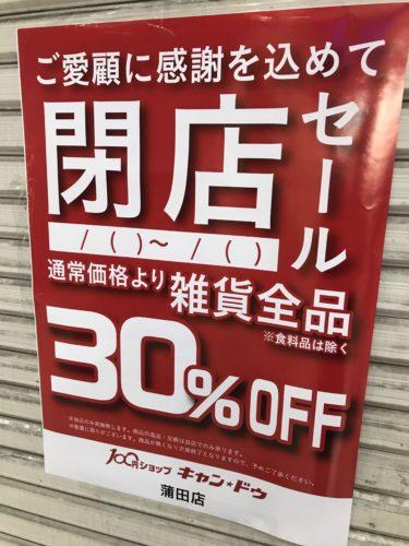キャンドゥ蒲田店 閉店セール