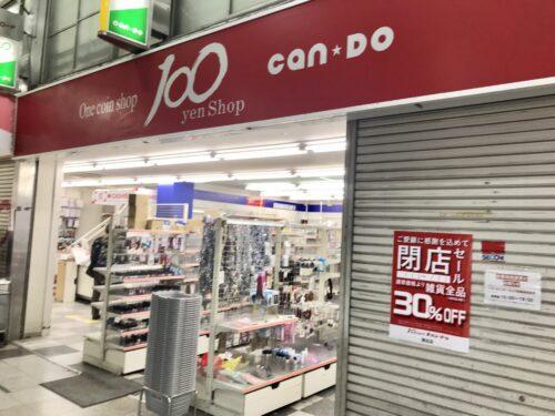 キャンドゥ蒲田店 外観