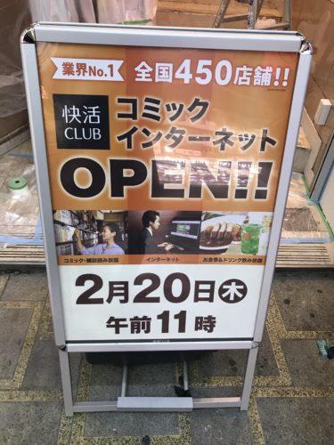 快活クラブ 蒲田駅西口店 看板