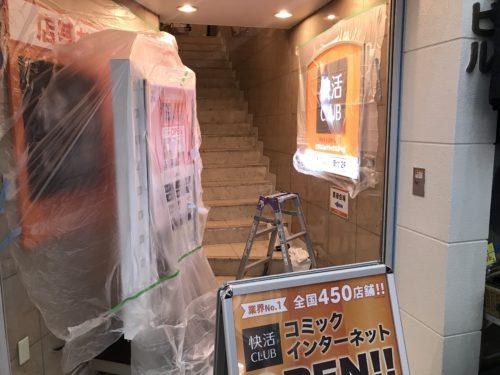 快活クラブ 蒲田駅西口店 入口