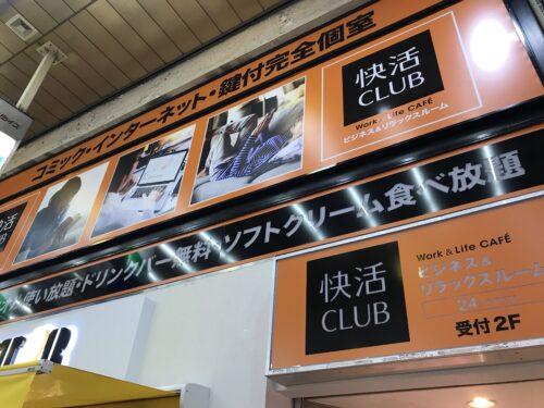 快活クラブ 蒲田駅西口店 開店