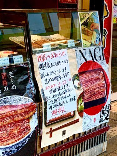蒲田 うなぎ串長 閉店 チラシ
