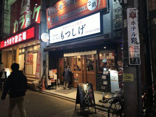もつしげ 蒲田店 アクセス