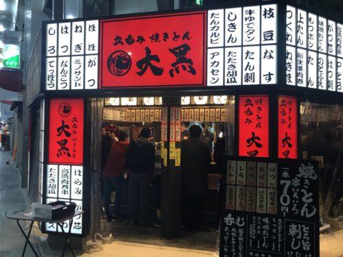 立呑み焼きとん 大黒 サンロード蒲田店 トップ