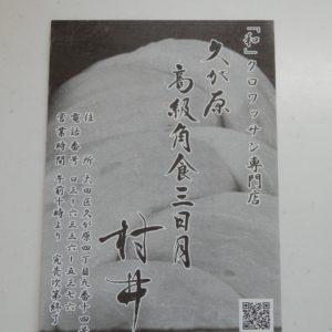 村井 チラシ