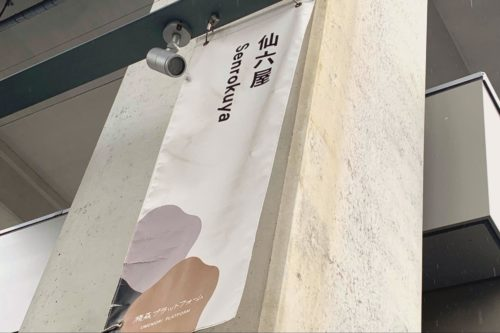 京急高架下KOCA(コーカ)のなかの一店舗