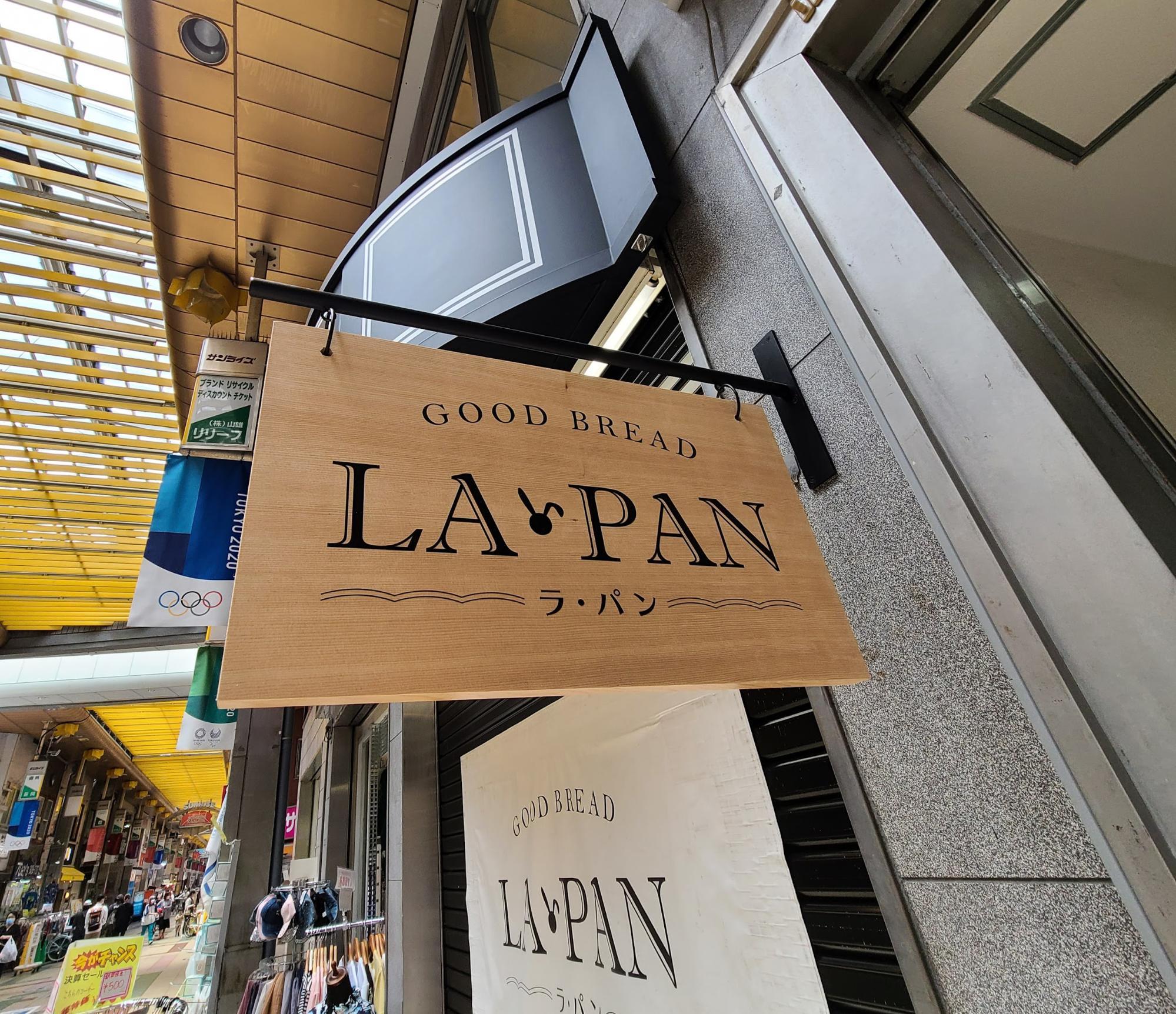 筑紫野 ラパン