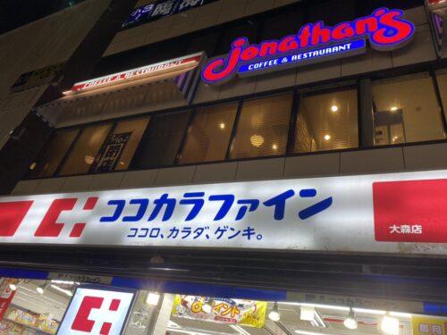 閉店 ジョナサン ジョナサン西池袋店1月28日閉店