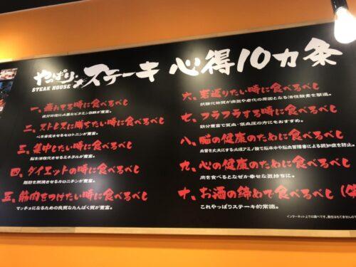 蒲田 やっぱり ステーキ